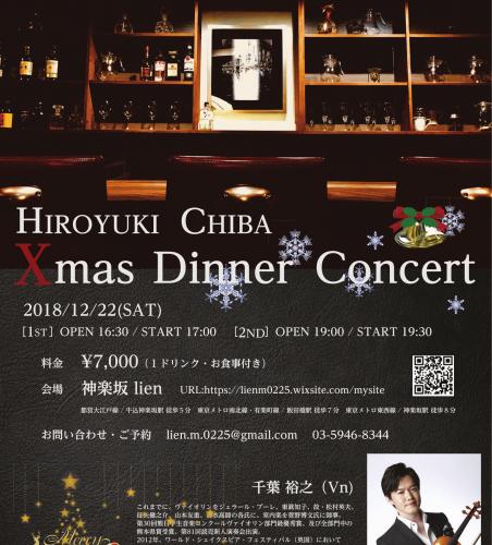 12月22日(土)千葉裕之クリスマスディナーコンサート