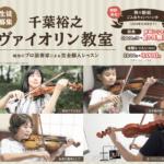 ヴァイオリン教室のページ