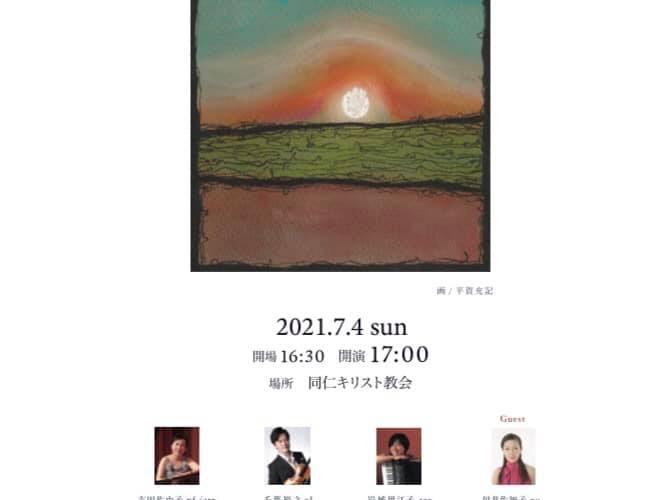 21.07.04 トリオ マミーレ コンサート