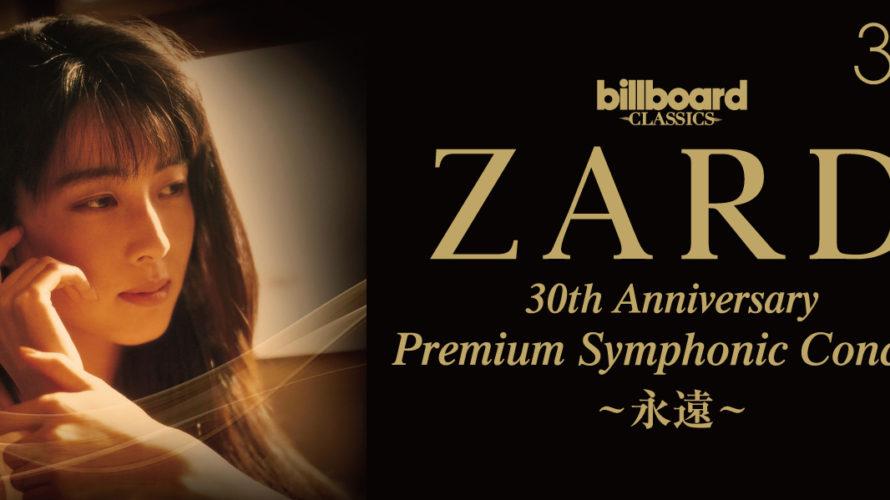 21.06.27 CONCERT  ZARD 30th Anniversary Premium Symphonic Concert ~ 永 遠 ~